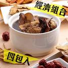 小資首選經濟煲 十全排骨湯 (4入)...