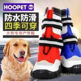 大狗狗鞋子防水金毛哈士奇薩摩耶拉布拉多透氣腳套大型犬寵物鞋套「時尚彩虹屋」