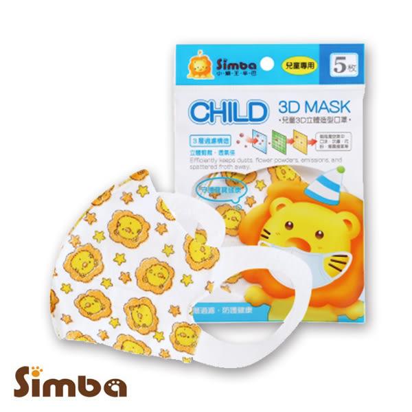 小獅王辛巴Simba 兒童3D立體造型口罩(5枚) S9525