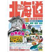 北海道旅遊全攻略2019 20年版 第12刷