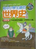 【書寶二手書T1/少年童書_QFB】給中小學生讀的世界史(近現代卷)大航海時代到第二次世界