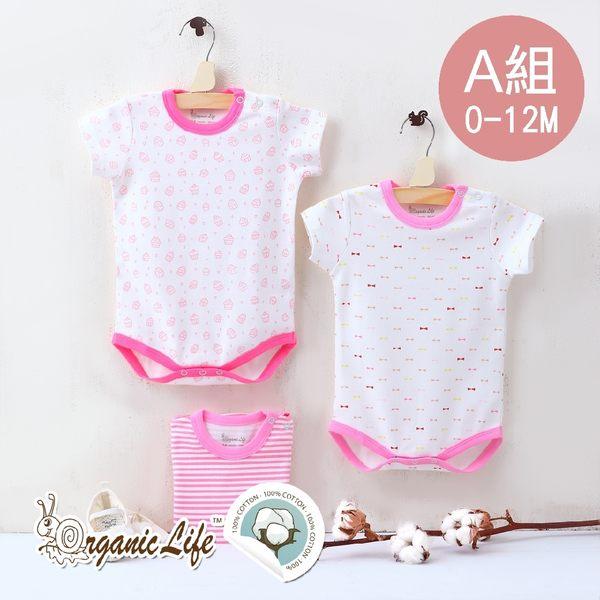 Organic Life 短袖嬰兒連身包屁衣三入組-女款A(0-12M) C-SS-G-0-3M-A