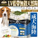 此商品48小時內快速出貨》(送刮刮卡*1張)LV藍帶》成犬無穀濃縮海陸天然糧狗飼料-15lb/6.8kg(免運)