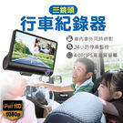 【全方位廣角!三鏡頭行車紀錄器】可同時錄影 高畫質 子母畫面顯示 移動偵測 倒車顯影