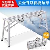 折疊梯馬凳折疊升降加厚裝修行走工裝特厚拆疊多 家用伸縮腳手架平臺YQS 小確幸