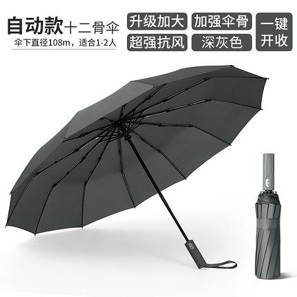 自動傘 全自動雨傘男士大號學生摺疊黑膠太陽傘女晴雨兩用傘加大加固加厚T