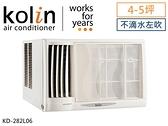 ↙0利率/免運費↙KOLIN歌林 4-5坪 不滴水靜音窗型冷氣-左吹 KD-282L06 原廠保固【南霸天電器百貨】