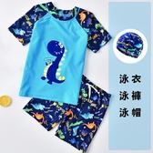 兒童泳衣 男童泳衣泳褲泳帽三件組 分體式泳裝