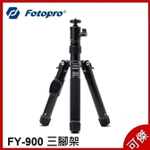 FOTOPRO 富圖寶 FY-900 輕便型腳架 FY900 小腳架 六節腳管 可做為自拍棒使用 腳架 免運 可傑