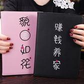 iPad保護套蘋果pro皮套 air2平板【奈良優品】