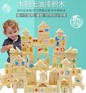 拼裝玩具原木制兒童無漆積木玩具1-2周歲...