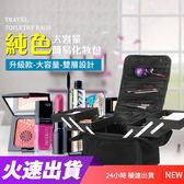 彩妝工具包 收納包 單肩手提雙開多層專業化妝箱EC40001-現貨【韓衣舍】