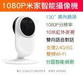 米家智能攝像機 SXJ01ZM 原廠正品 1080P 手機APP遙控 130度廣角 夜視 監視器