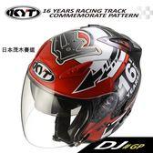 【東門城】KYT DJ #GP  紅色 日本茂木賽道 半罩式 安全帽 雙鏡片 內建墨片