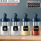 調味料盒 調料罐子組合套裝收納調料盒油壺家用調味瓶調料瓶鹽罐【快速出貨八折搶購】