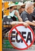 多維月刊 7月號/2020 第56期