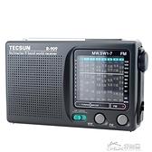 Tecsun/德生R-909老人收音機新款便攜式全波段半導體復古老式懷舊 好樂匯