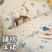 【預購】藍莓花園 DPS2 雙人鋪棉床裙與雙人薄被套四件組 純精梳棉 台灣製