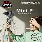 【登錄保固15個月】Mini-P MOZA 魔爪 三軸 穩定器 適用 手機 GoPro 微單 直播 折疊 公司貨 屮X7