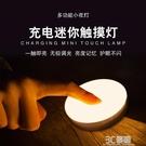 LED充電磁吸觸摸小夜燈臥室睡眠ins台燈床頭嬰兒喂奶護眼節能感應 3C優購