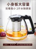 茶壺玻璃耐熱花茶功夫紅茶杯過濾沖茶器家用水壺玻璃泡茶壺茶具