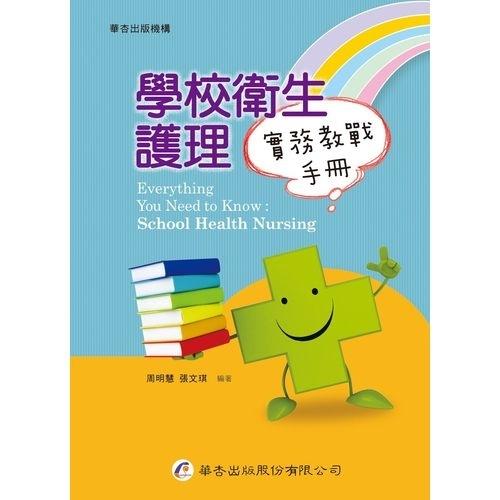 學校衛生護理實務教戰手冊