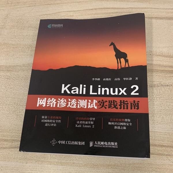 【現貨】新款簡體Kali Linux2網路滲透測試實踐指南(777-12208)