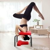 瑜伽倒立凳倒立椅瑜伽輔助椅子家用健身倒立凳feetup倒立機倒立器ATF 格蘭小舖