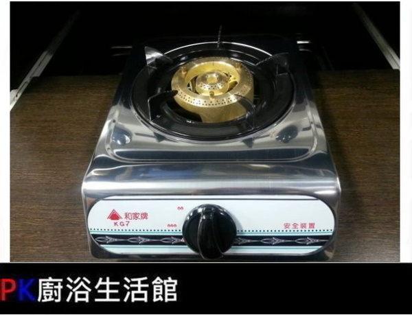 【PK廚浴生活館】 高雄和家銅心單口爐 炒菜火鍋專用大單爐 火鍋爐 瓦斯爐