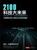 (二手書)2100科技大未來 從現在到2100年,科技將如何改變我們的生活