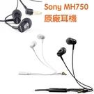 【免運費】SONY MH750 原廠耳機,入耳式,彎頭設計,可搭用藍芽耳機 SBH20 SBH50 SBH52 SBH54