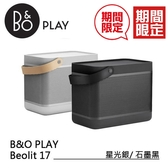 【限時特賣+分期0利率】B&O PLAY BEOLIT 17 無線藍牙喇叭 星光銀/石墨黑 公司貨