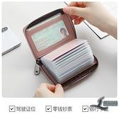 卡包女士小巧多卡位防盜刷防消磁大容量卡夾信用卡套證件收納包盒【邻家小鎮】