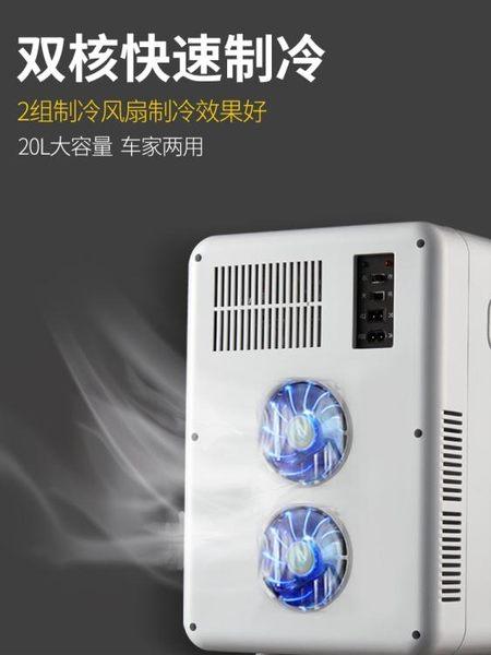 車載冰箱 Amoi夏新20L小冰箱迷你宿舍小型家用車載兩用學生冰箱制冷單人用