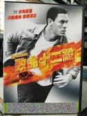 挖寶二手片-C01-005-正版DVD-電影【致命十二殺1】-摔角巨星約翰西南擔綱演出(直購價)