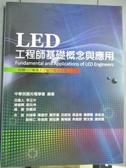 【書寶二手書T1/大學理工醫_WDH】LED工程師基礎概念與應用_中華民國光電學會