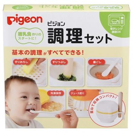 貝親Pigeon 調理組榨汁研磨器皿 (P03040)