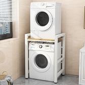 陽臺洗衣機置物架滾筒落地洗碗機收納架子雙層烘乾機上方疊放架子 快速出貨 YYP