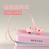 有線耳機女生韓版可愛耳機入耳式安卓手機通用oppo華為vivo小米k歌卡通少女心 智慧e家