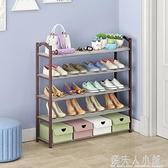 鞋架簡易家用經濟型宿舍門口防塵收納鞋櫃多層組裝鞋架子室內好看 ATF錢夫人小鋪