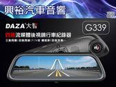 【DAZA】大智 G339 四路流媒體後視鏡行車記錄器*三路同顯/9.76吋觸控螢幕/4鏡頭同錄/防炫光/GPS導航