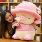 可愛流氓豬公仔麥兜豬豬毛絨玩具兒童玩偶布娃娃情人節生日禮物女igo 韓風物語