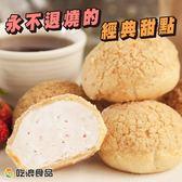 【吃浪食品】爆漿草莓奶油泡芙 (280g/10顆裝)