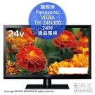 日本代購 空運 2020新款 Panasonic 國際牌 TH-24H300 24吋 液晶電視 螢幕 高畫質 日規