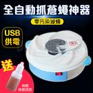 電動捕蠅器 自動捕蠅器 滅蠅器 送誘餌 捕蠅神器 USB供電(V50-2246)