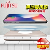 【Fujitsu 富士通】無線行動電源MP700(支援iPhone 8 / 8 Plus / X 進行無線充電)