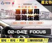 【長毛】02-04年 Focus 避光墊 / 台灣製、工廠直營 / focus避光墊 focus 避光墊 focus 長毛 儀表墊