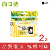 向日葵 for HP 2黑組 NO.63XL F6U64AA 高容量環保墨水匣 適用/HP DeskJet 1110/OJ 3830/OJ 4650/Envy 4520