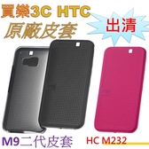 HTC Dot View 二代炫彩顯示保護套 HTC M9,HTC HC M232 原廠皮套,聯強代理