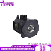 NEC NP21LP 副廠投影機燈泡 For NP-PA5520W、NP-PA600X、PA500U